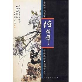 中国古代名家作品选粹·任伯年(花鸟)