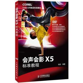 Corel公司指定标准教材:会声会影X5标准教程