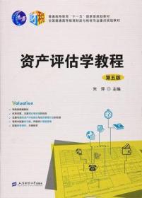 资产评估学教程(第5版)朱萍 上海财经大学出版社 9787564225292