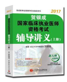 送书签lt-9787512422780-贺银成2017国家临床执业医师资格考试辅导讲义(上册)