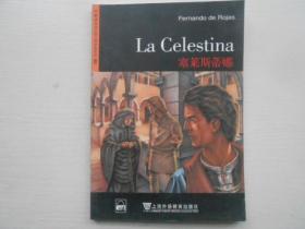 外教社西语分级注释读物系列:塞莱斯蒂娜