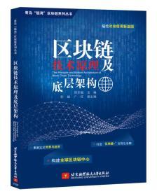区块链技术原理及底层架构