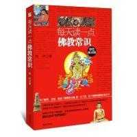 每天读一点佛教常识:(彩色插页版;释疑解惑,最通俗最便捷的佛学入门书)