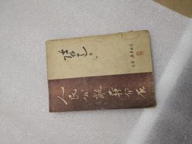 人民公敌蒋介石  (1948年初版)