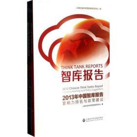 智库报告:2013年中国智库报告(影响力排名与政策建议)/2013年全球智库报告(全二册)