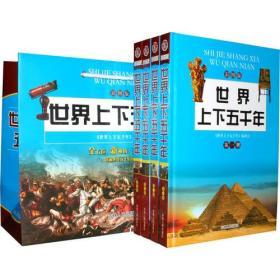 9787206079993-hs-《世界上下五千年》(全4册)彩图版