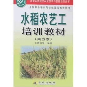 水稻农艺工培训教材(南方本)