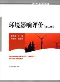环境影响评价(第2版) 9787511127464