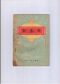 《新春联》1956年一版一印  精美封面 时代特征强