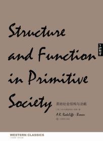 了如指掌·西学正典:原始社会结构与功能