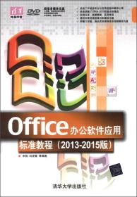 Office 办公软件应用 宋强 等编著  9787302302537 清华大学出版