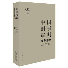 中国刑事审判指导案例1(增订第3版 刑法总则)