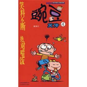 漫画PARTY-豌豆笑传4一21册,共13册齐售。