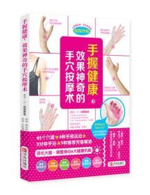 手握健康,效果神奇的手穴按摩术