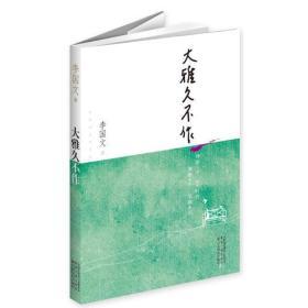 大雅久不作 李国文 中国社会出版社 9787508740157