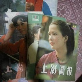 上海画报八三年1,2两本。八四年第11期共三本合售