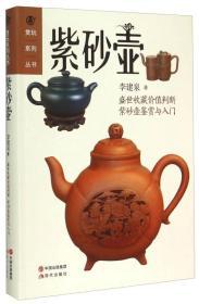 赏玩系列丛书:紫砂壶