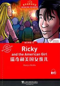 黑布林英语阅读:初三年级 5 瑞奇和美国女孩儿