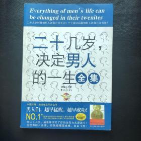 二十几岁决定男人的一生