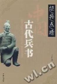 经典点睛:中国古代兵书