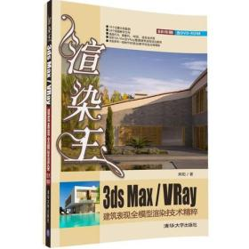 渲染王 3ds Max/VRay