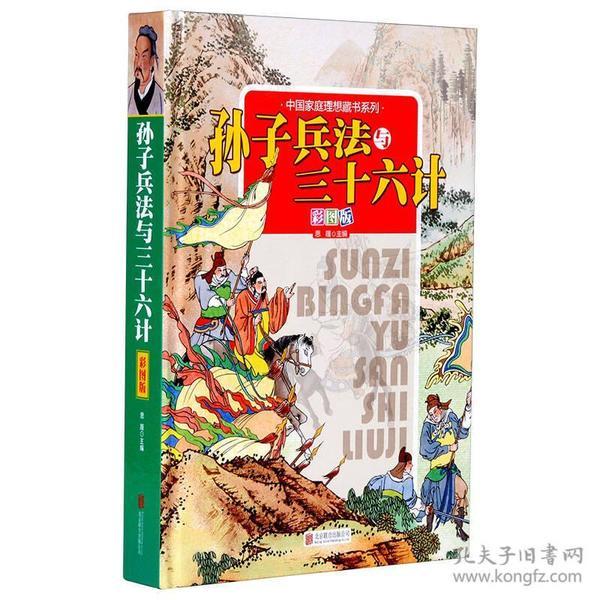 中国家庭理想藏书系列:孙子兵法与三十六计(彩图版)