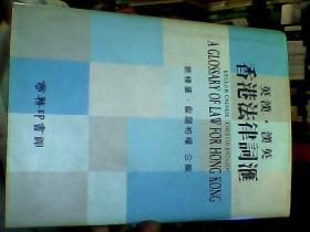 英汉汉英香港法律词汇(姚栋华、欧阳柏权合编,本书收集了八千多个香港常用的英文法律词汇,逐个加上了精确的中文对应词,精装本。)无字迹无勾画