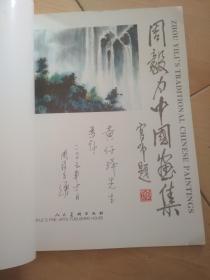 周毅力中国画集 【作者 周毅力 签赠本】