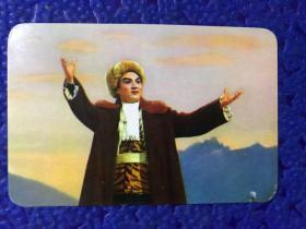 革命現代京劇 《 智取威虎山 》劇照 卡片。