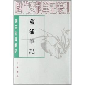 唐宋史料笔记---芦浦笔记