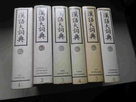 汉语大词典全12册