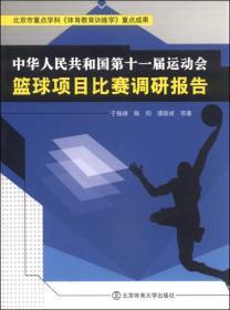 中华人民共和国第十一届运动会篮球项目比赛调研报告