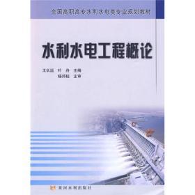 全国高职高专水利水电类专业规划教材:水利水电工程概论