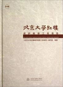 北京大学红楼保护维修工程报告