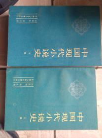 中国现代小说史(上下)