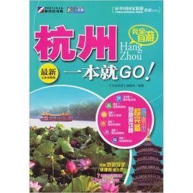 走遍中国·完全自游:杭州一本就GO!(最新完备攻略版)