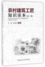 农村建筑工匠知识读本(第2版)