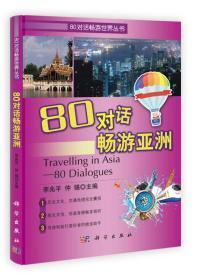 80对话畅游世界丛书:80对话畅游亚洲