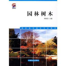 园林树木 邱国金 中国林业出版社 9787503837852