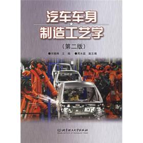 汽车车身制造工艺学(第2版)