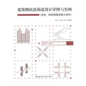 建筑物抗震构造设计详图与实例(多层、高层钢筋混凝土结构)