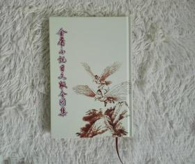 金庸小说日文版全图集黑白本,圆脊硬精装,李志清绘图,独一无二