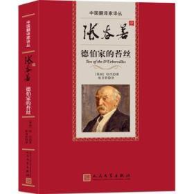 静静的顿河 中国翻译家译丛:金人译