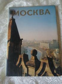 莫斯科宣传画册(俄语)