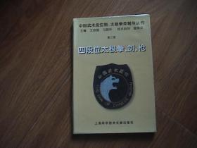 四段位太极拳·剑·枪 (第三册)