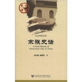 中国史话·社会风俗系列:宗族史话