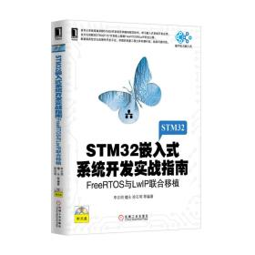STM32嵌入式系统开发实战指南:FreeRTOS与LwIP联合移植