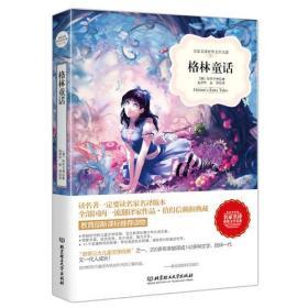 GL-QS名家名译世界文学名著:格林童话