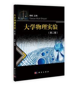 【正版】大学物理实验 杨虹主编