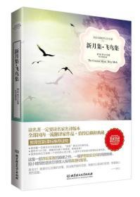 新月集·飞鸟集(名家名译世界文学名著-教育部新课标推荐读物)
